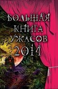 Щеглова Ирина Владимировна - Большая книга ужасов 2014 (сборник)