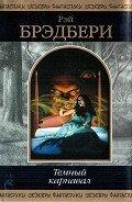 Брэдбери Рэй Дуглас - Темный карнавал (сборник)