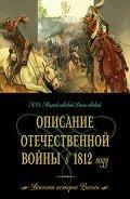 Михайловский-Данилевский Александр Иванович - Описание Отечественной войны в 1812 году