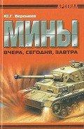 Веремеев Юрий Георгиевич - Мины вчера, сегодня, завтра