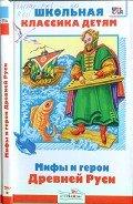 Яхнин Леонид Львович - Мифы и герои Древней Руси