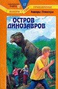 Паккард Эдвард - Остров динозавров