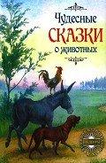 Перро Шарль - Чудесные сказки о животных