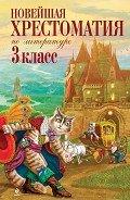 Читать книгу Новейшая хрестоматия по литературе: 3 класс