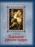 Афанасьев Александр Николаевич - Народные русские сказки А. Н. Афанасьева в 5 томах. Том4