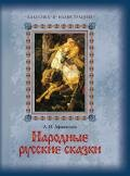 Афанасьев Александр Николаевич - Народные русские сказки А. Н. Афанасьева в 5 томах. Том 5