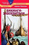 Паккард Эдвард - Викинги-завоеватели