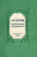 Сборник Сборник - А.П.Чехов в воспоминаниях современников