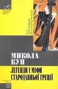 Кун Николай Альбертович - Легенди та міфи стародавньої Греції