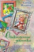 Ильина Елена Яковлевна - Обыкновенные девчонки (сборник)