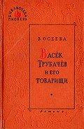 Осеева Валентина Александровна - Васек Трубачев и его товарищи (книга 3)