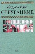 Стругацкие Аркадий и Борис - А.и Б. Стругацкие. Собрание сочинений в 10 томах. Т.7