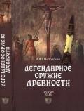 Низовский Андрей Юрьевич - Легендарное оружие древности