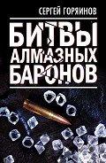 Горяинов Сергей - Битвы алмазных баронов