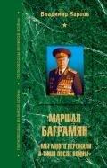 Карпов Владимир Васильевич - Маршал Баграмян. Мы много пережили в тиши после войны