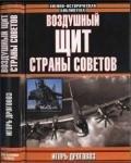 Дроговоз Игорь Григорьевич - Воздушный щит Страны Советов