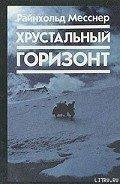 Месснер Райнхольд - Хрустальный горизонт