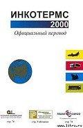 Международная торговая палата - Инкотермс 2000