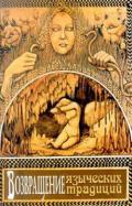 Кампанелли Полин - Возвращение языческих традиций