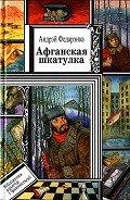 Федоренко Андрей - Афганская шкатулка
