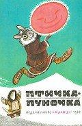 Читать книгу Птичка-пуночка. Чукотские и эскимосские народные сказки