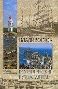 Турмов Геннадий Петрович - Владивосток