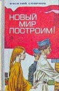 Смирнов Василий Александрович - Новый мир построим!