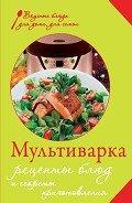 Левашева Е. - Мультиварка. Рецепты блюд и секреты приготовления