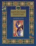 Частникова Виктория Александровна - Еврейские притчи. Мудрец выше пророка