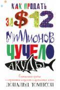 Томпсон Дональд - Как продать за $12 миллионов чучело акулы. Скандальная правда о современном искусстве и аукционных д
