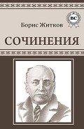 Житков Борис Степанович - Сочинения