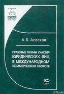 Асосков Антон Владимирович - Правовые формы участия юридических лиц в международном коммерческом обороте