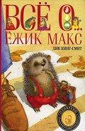 Кинг-Смит Дик - Школьная мышь