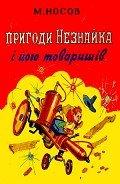 Носов Николай Николаевич - Пригоди Незнайка і його товаришів