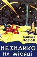Носов Николай Николаевич - Незнайко на Місяці