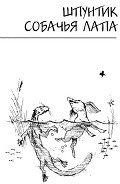 Кинг-Смит Дик - Шпунтик собачья лапа