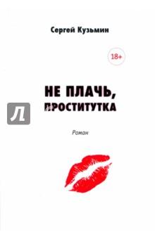 Кузьмин Сергей Трофимович - Не плачь, проститутка