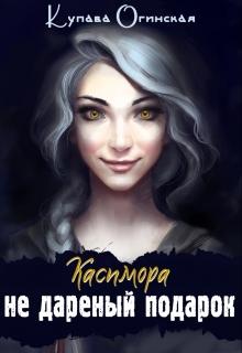 Огинская Купава - Касимора. Не дареный подарок