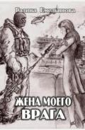 Емельянова Галина - Жена моего врага