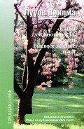 Лууле Виилма - Книга духовного роста, или Высвобождение души