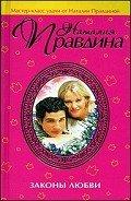 Правдина Наталия - Законы любви