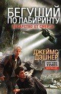 Дашнер (Дэшнер) Джеймс - Лекарство от смерти