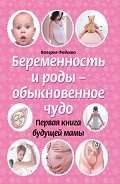 Фадеева Валерия Вячеславовна - Беременность и роды – обыкновенное чудо. Первая книга будущей мамы