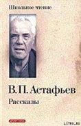 Астафьев Виктор Петрович - Белогрудка