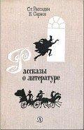 Сарнов Бенедикт Михайлович - Рассказы о литературе