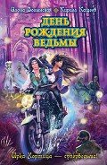 Кащеев Кирилл - День рождения ведьмы