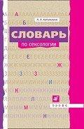 Каталымов Леонид Лазаревич - Словарь по сексологии