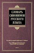 Коллектив авторов - Словарь синонимов русского языка