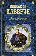 Каверин Вениамин Александрович - Два капитана