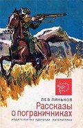 Линьков Лев Александрович - Рассказы о пограничниках